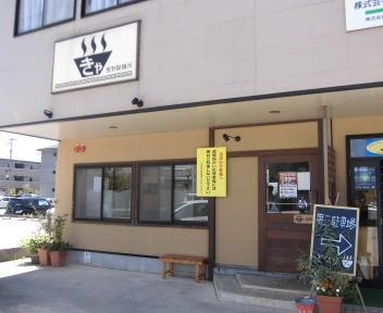 客野製麺所