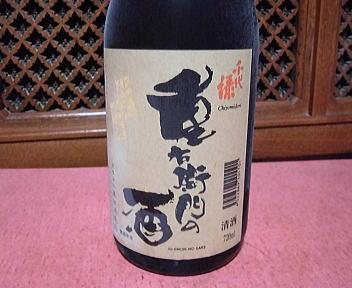 千代緑 重右衛門の酒 純米吟醸原酒