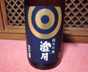 太平山 澄月 純米吟醸