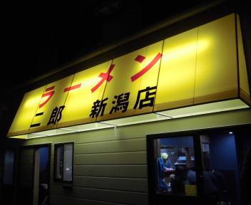 ラーメン二郎新潟店③