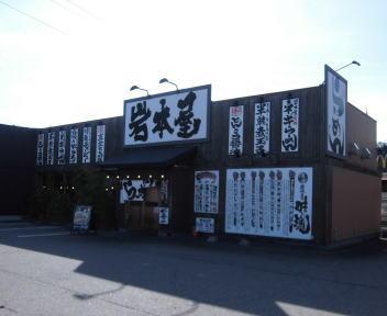岩本屋 金沢駅西店