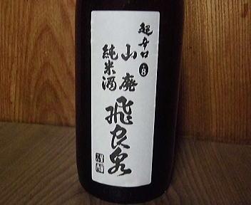 超辛口山廃純米酒 飛良泉