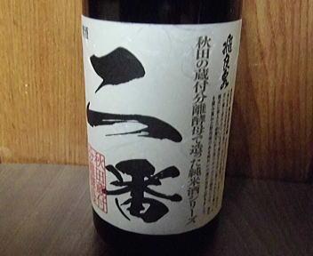 二番 飛良泉 山廃純米酒