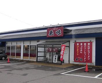 来味 亀田店