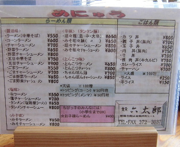六太郎 メニュー①