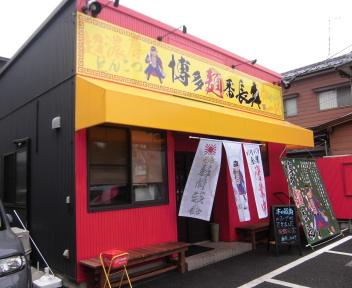 博多麺番長小針店