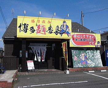 博多麺番長 竹尾店