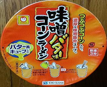 縦型ビッグ 味噌バター味コーンラーメン