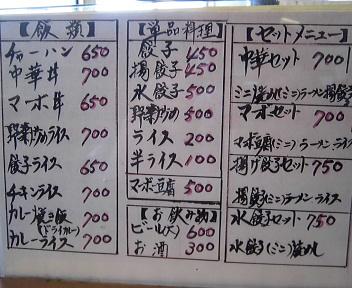 来々軒 メニュー②