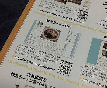 月刊にいがた ①