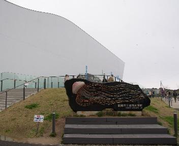 加茂水族館①