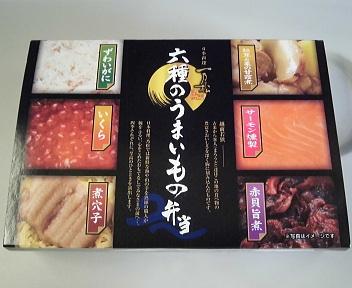 六種のうまいもの弁当 パッケージ