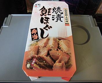 焼漬鮭ほぐし弁当 パッケージ