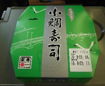 小鯛寿司 パッケージ
