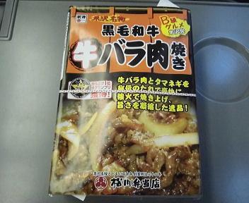 弁当(黒毛和牛牛バラ肉焼き) パッケージ