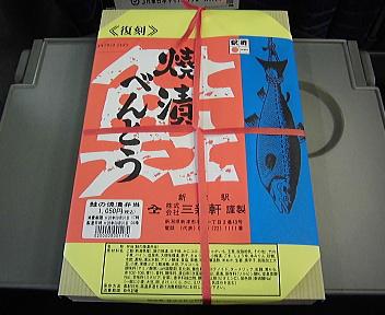 鮭の焼漬弁当(復刻) パッケージ