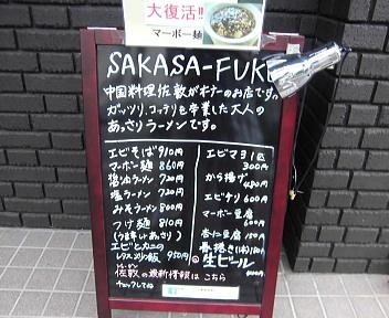SAKASA-FUKU メニュー
