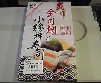 炙り金目鯛と小鯵押寿司 パッケージ