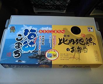 こまち物語(秋田比内地鶏のお弁当・海鮮こまち) パッケージ