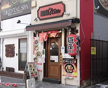 麺屋 7.5Hz 新橋店