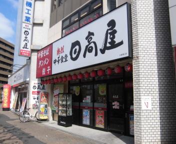 日高屋大森東口店