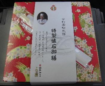 中村孝明監修 特製懐石御膳