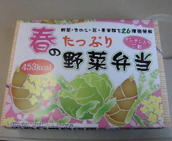 春のたっぷり野菜弁当 パッケージ