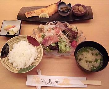 うをくら 鮭の西京味噌漬け焼き定食