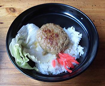 よし田亭 しょうゆ・ハンバーグ丼セット ハンバーグ丼