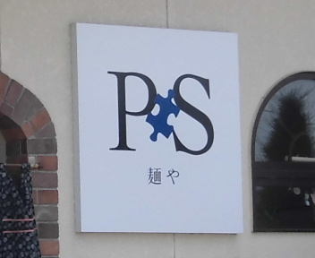PS 看板