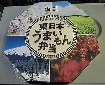 東日本うまいもん弁当 パッケージ