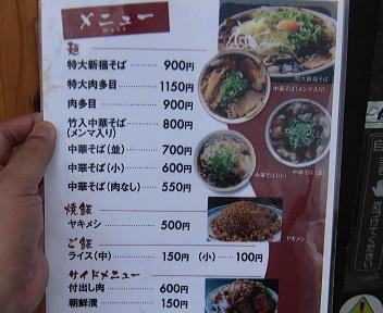 新福菜館本店 メニュー