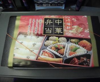 崎陽軒 中華弁当 パッケージ