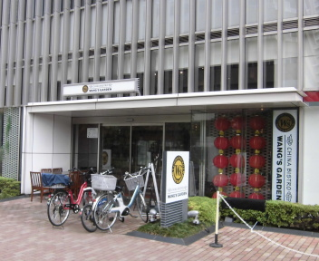 CHINA BISTRO WANG'S GARDEN武蔵小杉店