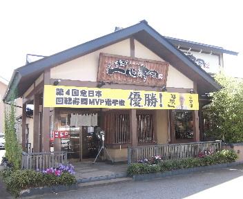 一心寿司 新発田城北店