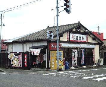 勝鬨屋 粟山店