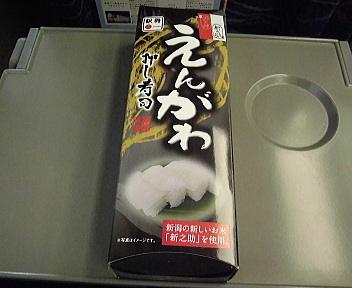 えんがわ押し寿司 パッケージ