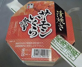 漬焼きサーモンいくら弁当 パッケージ