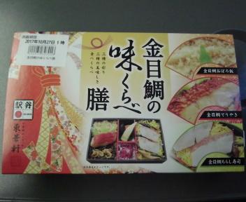 金目鯛の味くらべ膳 パッケージ