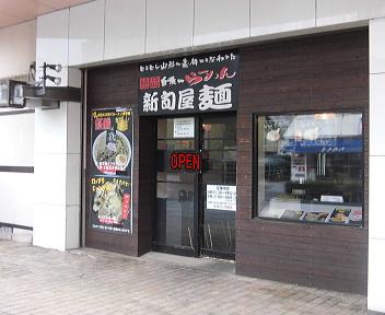 新旬屋麺 酒田中町店