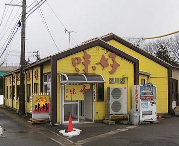 味好 淀川店