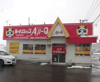 Aji-Q 角館店