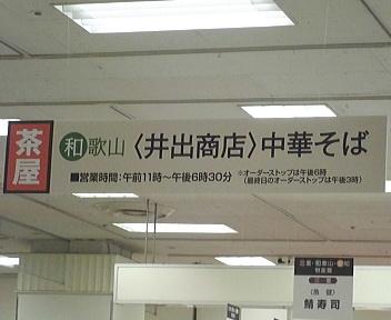 三重・和歌山・愛知物産展 井出商店 看板