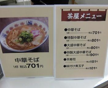 三重・和歌山・愛知物産展 井出商店 メニュー
