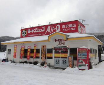 Aji-Q 田沢湖店