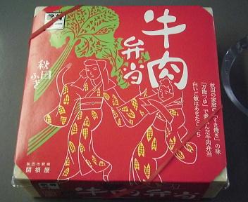 牛肉弁当(秋田の味) パッケージ