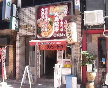 大島ラーメン 銀座店