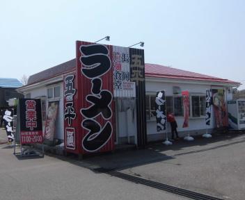 五平(改)