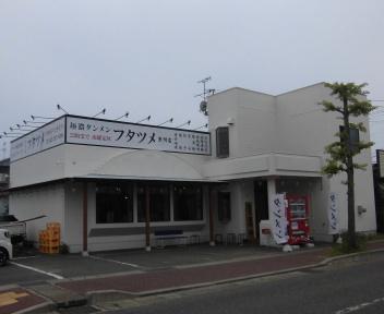 フタツメ 東明店