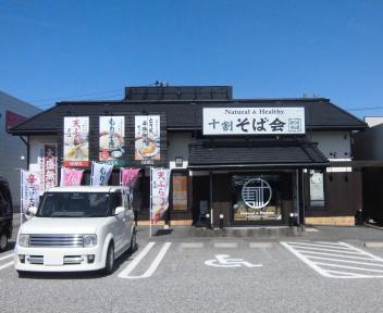 十割そば会 新潟赤道店
